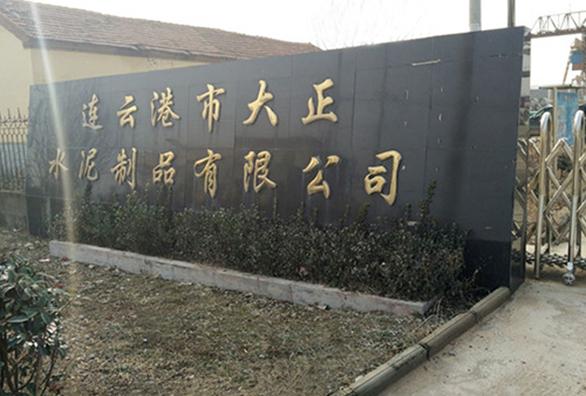 水泥龙8国际pt老虎机官网|在线网站厂家